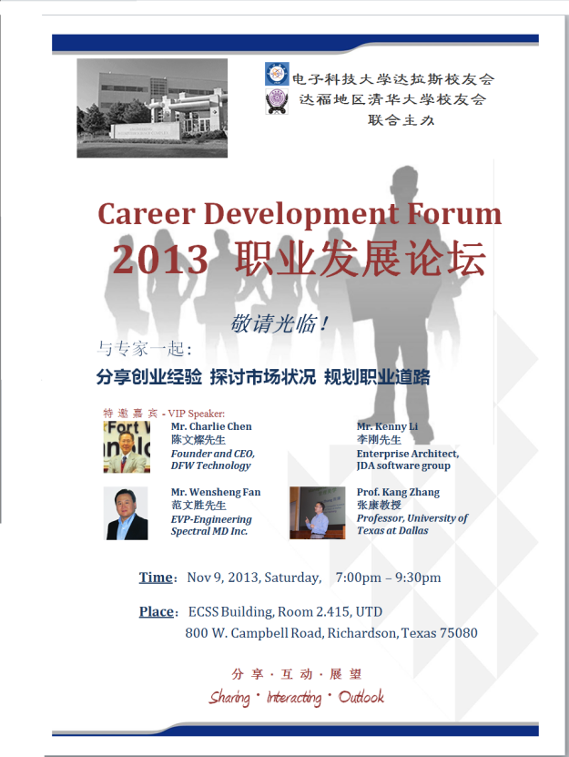 2013 Career Development Forum Flyer